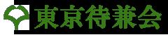 東京待兼会(大阪大学経済学部同窓会・東京支部 )