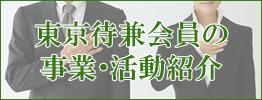 東京待兼会員の事業・活動紹介